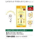 【メール便対象】ベロス ウルトラミニミニハンガー TMH-255