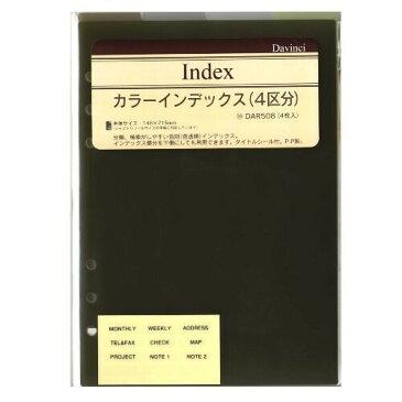 【メール便対象】ダ・ヴィンチ カラーインデックス(4区分) DAR508【システム手帳 A5サイズリフィル】Davinci