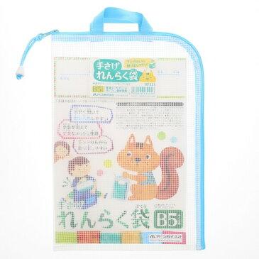 【メール便対象】アピカ 手さげ れんらく袋 B5サイズ用
