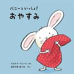 【メール便対象】キーステージ21 絵本 バニーといっしょ! おやすみ