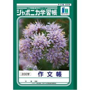 【メール便対象】ショウワノート ジャポニカ学習帳 作文帳 B5 200字 (4・5・6年生用) JL-42
