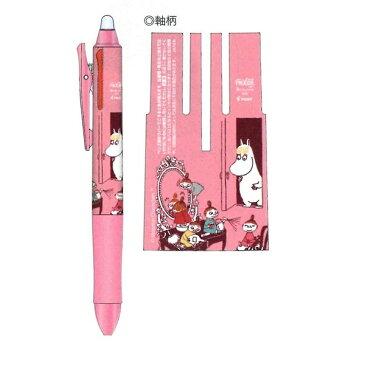 【メール便対象】ムーミン フリクションボール3 ピンク 消せるボールペン 3色多色タイプ