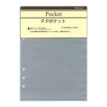 【メール便対象】ダヴィンチ P.Pポケット DAR320【システム手帳/A5サイズ/リフィル】