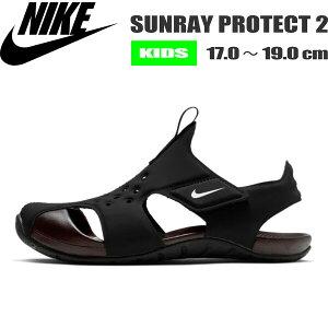 NIKE ナイキ キッズ サンダル サンレイ プロテクト 2 PS ブラック/ホワイト 子供用 軽量 速乾 17.0 18.0 19.0cm