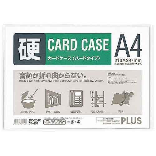 プラス カードケース ハード PC-204C A4 収納ケース 整理整頓 - メール便対象
