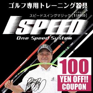 【在庫あり】飛距離アップ1SPEEDワンスピードゴルフ専用トレーニング器具スイング練習器DVD付エリートグリップelite02P30May15