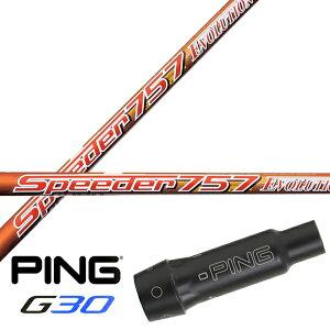 PingG30スピーダーエボリューション474スリーブ付カスタムシャフト