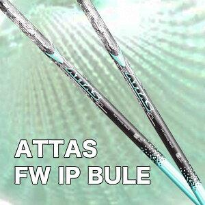 アッタス FW IP BLUE FW65