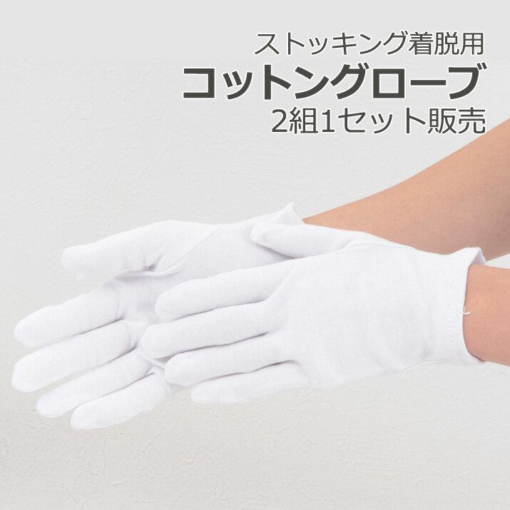 肌荒れ対策!ストッキング着脱用コットングローブ(綿手袋)2組1セット販売爪を気にすることなく、着脱ラクラク!【!】