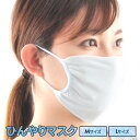 マスク 2枚セット 接触冷感 マスクカバー 在庫あり 洗える 日本製 冷感 ホワイト ブルー 手洗い 洗濯可能 M L 感染対策 ネコポス【2枚組 ひんやりマスク】