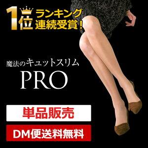 ストッキング キュットスリムプロ ガードル デニール 】【!】