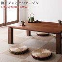 ウォールナット材 天然木 和モダンこたつテーブル STRIG...