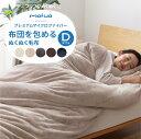 【送料無料】mofua 布団を包めるぬくぬく毛布 ダブルサイズ毛布 布団 洗える マイクロファイバー 寝具 通販 楽天