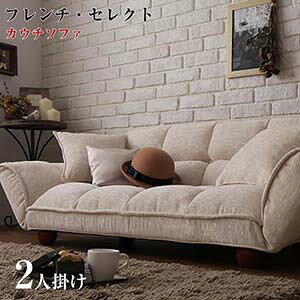 Couch sofa Select Roman width 128 sofa sofa sofa 2-seat 2-seater reclining 6-stage 2P couch floor sofa Pocket coil with legs 1 Living type Low type With 2 cushions Motcha sticky seat for kotatsu Love sofa One room