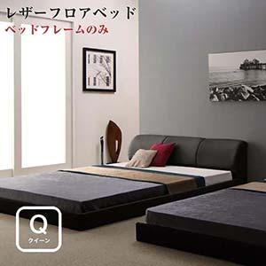 クイーンベッド レザーフロアベッド BASTOL バストル フレームのみ ローベット ロータイプ 大型 クイーンサイズ 分割ベッド ベット 合皮レザーベッド ローベット 木製ベッド 広いベッド 家族 夫婦 ベビーベッド 子供用