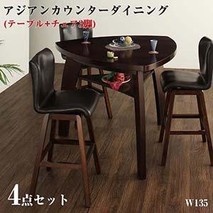 ダイニング家具 アジアン家具 モダン カウンターダイニング Bar.EN/4点セットAタイプ(テーブル+チェア×3) 丸みを帯びた三角形のバーテーブル テーブル4点セット ダイニングテーブルセット ダ