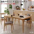 北欧デザイン 天然木オーク材 ダイニングセット Sonatine ソナチネ/5点セット(テーブル+チェア×4)(NP後払不可)