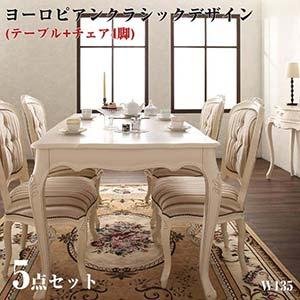 アンティーク調 ヨーロピアンクラシックデザイン Salomone サロモーネ 5点セットAタイプ (テーブル幅135+チェア×4) 4人掛け 4人用 ダイニングセット ダイニングテーブルセット テーブル 食卓 リ