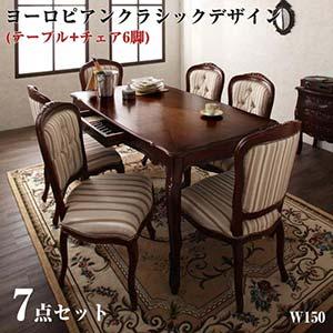 アンティーク調 ヨーロピアンクラシックデザイン Salomone サロモーネ ダイニング7点セット (テーブル幅150+チェア×6) 4〜6人掛け 4〜6人用 ダイニングセット ダイニングテーブルセット テーブ