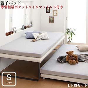 Bene&Chic 親子ベッド ベーネ&チック 薄型軽量ポケットコイルマットレス付き 上下段セット シングル (代引不可)(NP後払不可)