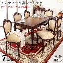 7点セット(テーブル幅150+チェア6脚) ダイニングテーブルセット 肘なし Francoise フランソワーズ ダイニングセット ダイニングテーブルセット 食卓セット リビングセット 木製テーブル ダイニングチェア 椅子 食卓テーブル 6人掛け クラシック