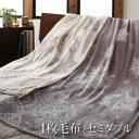 プレミアムな肌触り 北欧モダンスタイル ボリュームが選べる毛布布団シリーズ 1枚毛布 (発熱わたなし) セミダブルサイズ