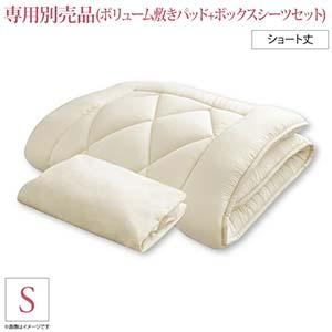 ショート丈分割式 脚付きマットレスベッド用 専用別売品(ボリューム敷きパッド+ボックスシーツセット) シングルサイズ