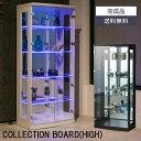 コレクションボード ディスプレイラック LED 飾り棚 コレクションケース ディスプレイ 幅70cm おしゃれ ...