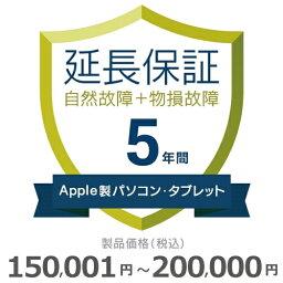 Apple製パソコン・タブレット物損故障付き保証【5年に延長】150,001円〜200,000円
