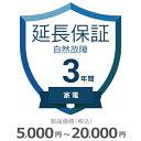 家電3年自然故障 延長保証 5,000円〜20,000円