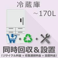 冷蔵庫 〜170L 同時回収・設置チケット