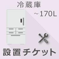 冷蔵庫 〜170L 設置チケット