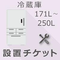 冷蔵庫 171〜250L 設置チケット