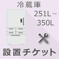 冷蔵庫 251〜350L 設置チケット