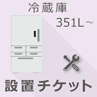 冷蔵庫 351L〜 設置チケット