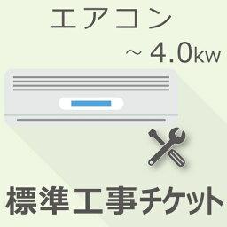 エアコン 〜4.0Kw 標準工事チケット