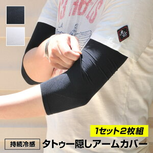 タトゥー隠し【1セット(2枚組み)】【2セットまで!ネコポス送料無料】タトゥー隠し、刺青隠し!クールアームカバーオラオラサポーター/悪羅悪羅サポーター/接触冷感、UVカット、優れたストレッチ性、安心の日本製ロング/ショート ブラック/ホワイト