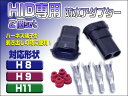 HID 防水 カプラー アダプター H8 H9 H11 2個 LED パーツ カスタム キット ライト ランプ 部材 DIY crd