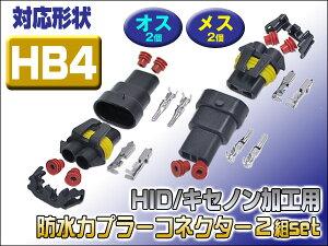 HID用防水カプラー/コネクター【HB4オス・メス】2組配線太さ3〜5mm対応