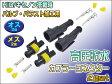 HID 防水カプラー 高圧防水カプラー1極 HID/キセノン加工にオス・メス 2組 配線太さ2〜3mm対応