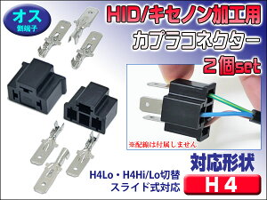 HID加工用カプラー/コネクター【H4オス】2組set