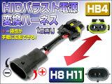 HID 防水コネクタ変換ハーネス H8/H11→HB4変換 1本売り (青+/黒-)配線