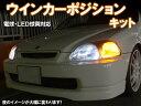 ウインカーポジションキット LED・電球両対応ウインカーポジションキットウイポジ