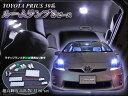 プリウス LED【特価】ラグジュアリー&スタイリッシュな室内に!総計74LED 8ピースset 車内 イ...