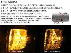 多機能ウインカーポジションキットポジション減光/純正復帰付白熱球/LED球両対応