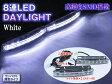 デイライト LED 汎用12V 超高輝度SMD8連搭載 スタイリッシュデイライト白 2個FLS-08A 省エネ フォグランプ ハイエース アクア ヴェルファイア セレナ c26 アルファード ステップワゴン RK Nbox 2017Jan