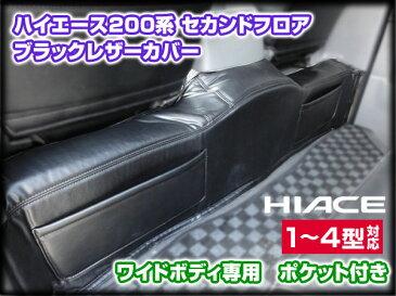 12月下旬入荷予約 ハイエース 200系 4型 〜1型 セカンドフロア レザーカバー ワイド用 ポケット付 内装 カスタム crd