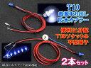 T10 LED 簡単ポジション連動 ウェッジ ライト ランプ 電源 分岐配線 DIY 2本 crd so
