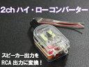 ハイローコンバーター ゲイン調節付 2ch RCA 出力 スピーカー入力 変換 オーディオ DIY パーツ 配線 crd so