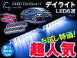 デイライト LED 汎用12V 高輝度6連 2個set ブルー ※要防水加工商品 TTX-1015 2017Feb